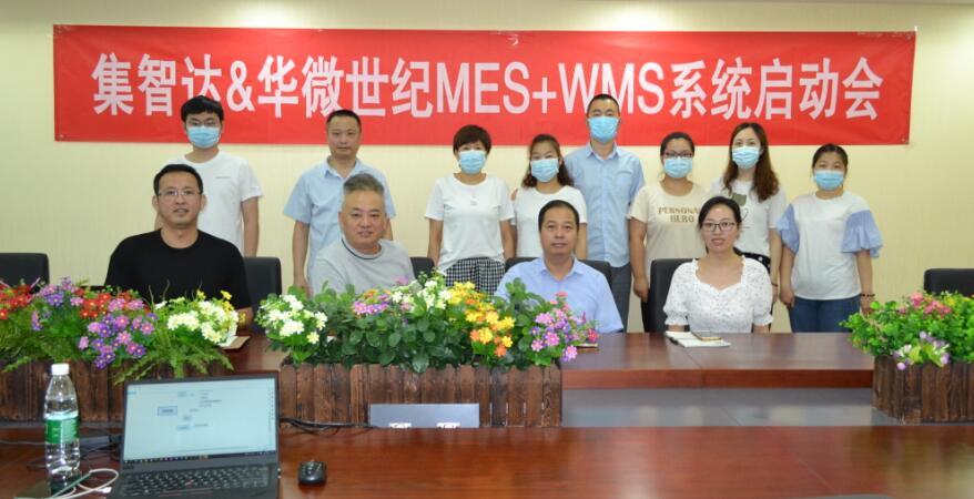 集智达MES+WMS系统签约启动仪式