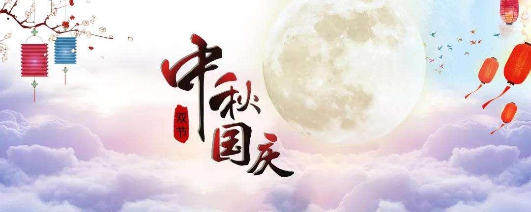 情满月圆,举国同庆